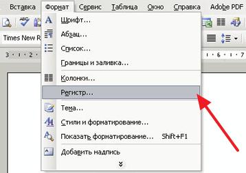 меню Формат - Регистр в Word 2003