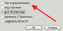 изменение регистра в Word 2003