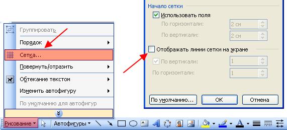 отключение сетки в Word 2003