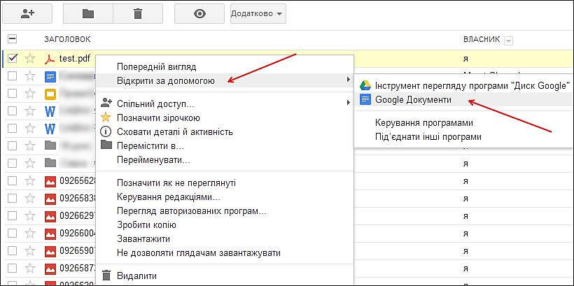 Как перевести PDF в Word с помощью Google Disk
