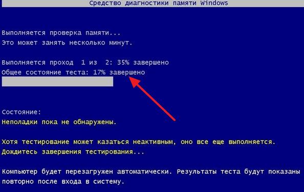проверка оперативной памяти с помощью mdsched