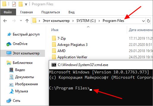 командная строка и Проводник Windows 10