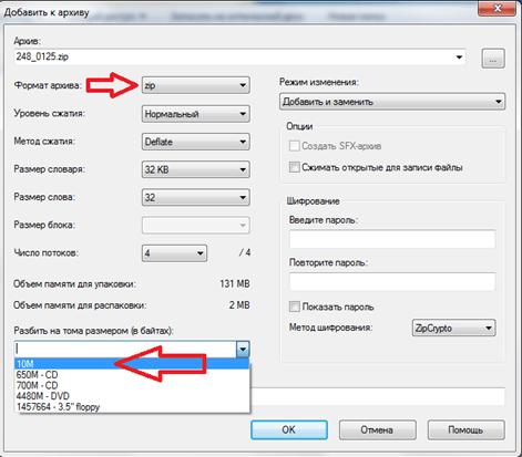 Как отправить файл большого размера: программа 7zip