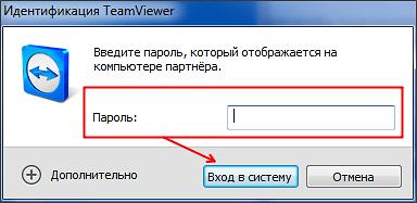 подключение к другому компьютеру через Интернет
