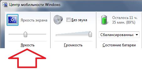 уменьшите яркость в Центре мобильности Windows