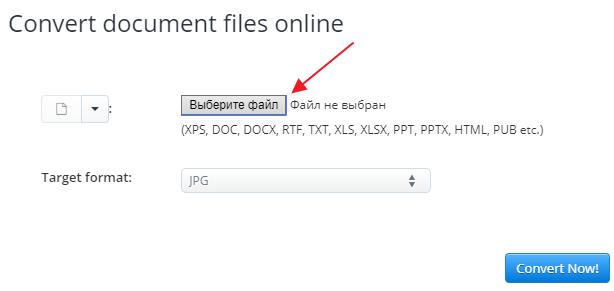 выбор файла со слайдами