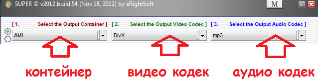 Как конвертировать видео: программа SUPER © Media File Converter