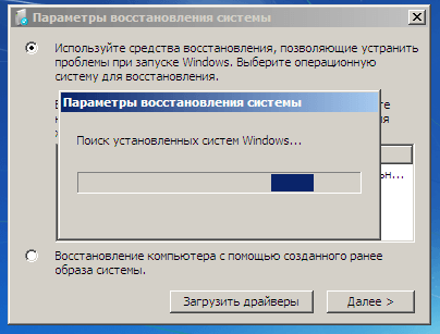 дождитесь пока диск найдет операционные системы