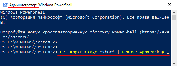 удаление через PowerShell