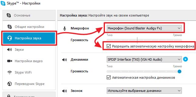 настройте программу Skype