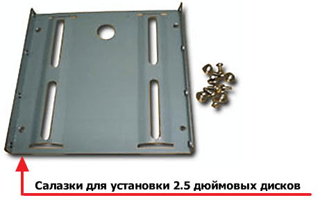 салазки для установки жесткого диска от ноутбука в отсек 3.5 дюйма