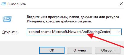 выполнение команды с помощью Windows-R