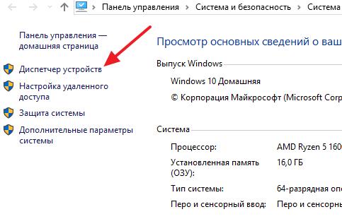 Диспетчер устройств в окне просмотр основных сведений