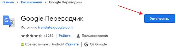 установка расширения Google Переводчик