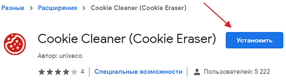 расширение Cookie Cleaner (Cookie Eraser)