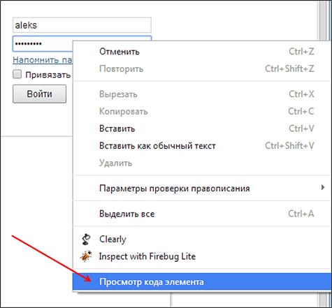 Как узнать пароль под звездочками в Google Chrome