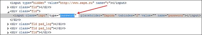 Как посмотреть пароль под звездочками в Mozilla Firefox