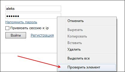 Просмотр пароля под звездочками в Internet Explorer
