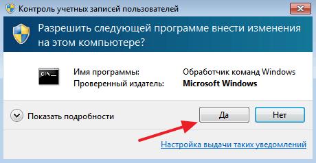 предупреждение от контроля учетных записей пользователей