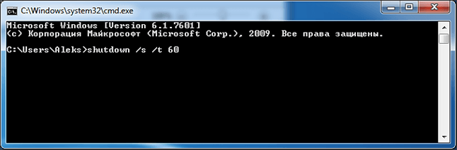 выключение компьютера с задержкой