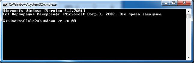 перезагрузка компьютера без задержки