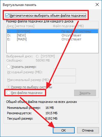 удаление файла Pagefile.sys