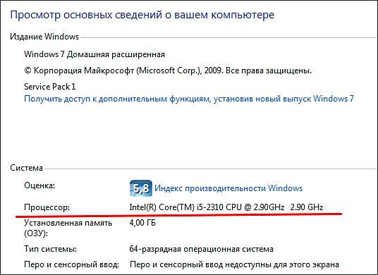 окно с основными сведениями о вашем компьютере