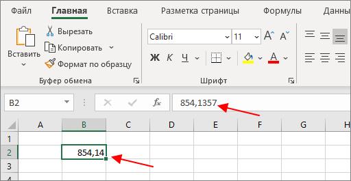 отображение числа в таблице