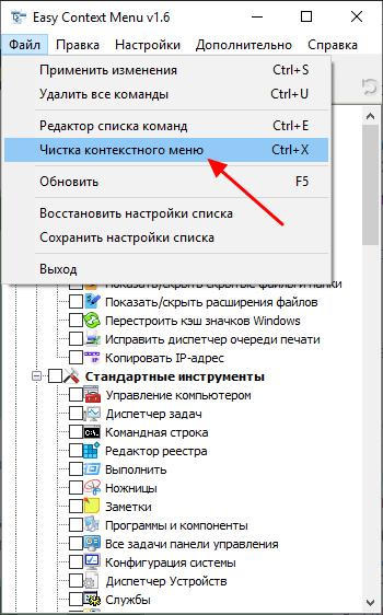 Файл - Чистка контекстного меню