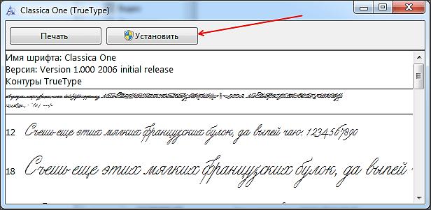 установка шрифтов через окно для просмотра