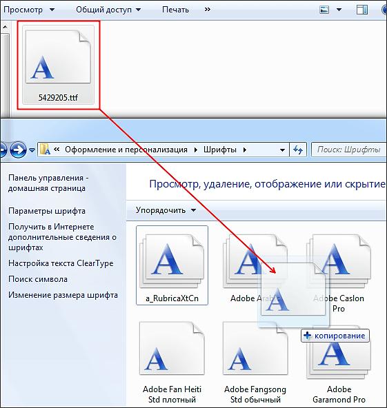 установка шрифтов через панель управления