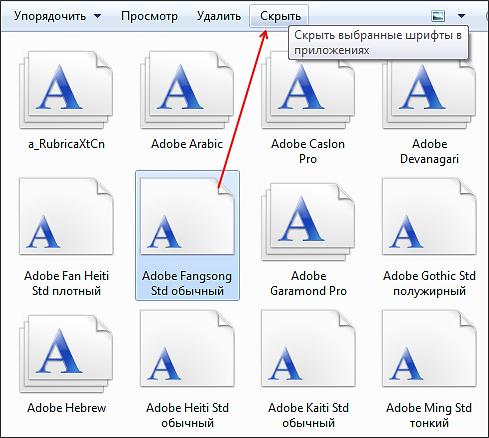 скрытие установленных шрифтов