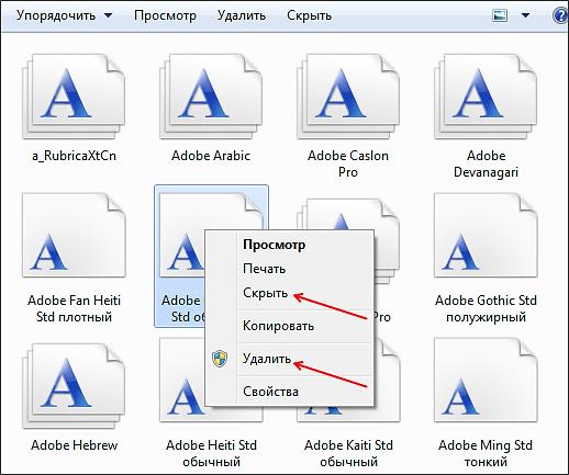 удаление и скрытие установленных шрифтов