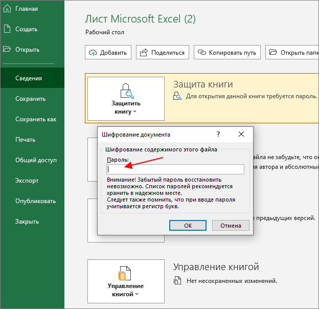 удалить старый пароль (оставить поле пустым)