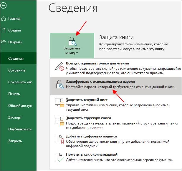 Зашифровать с использованием пароля
