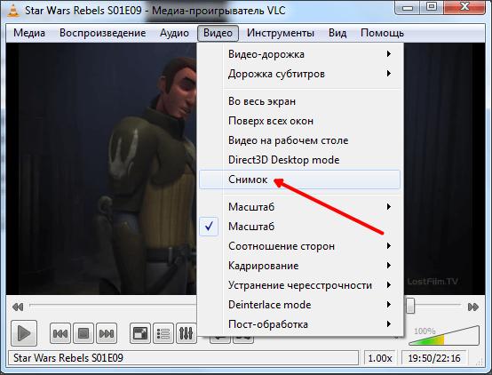программа VLC Player
