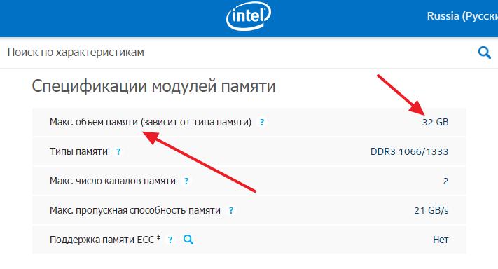 характеристики процессора на официальном сайте