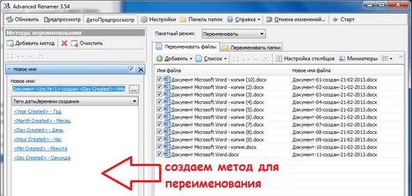 создаем метод переименования файлов