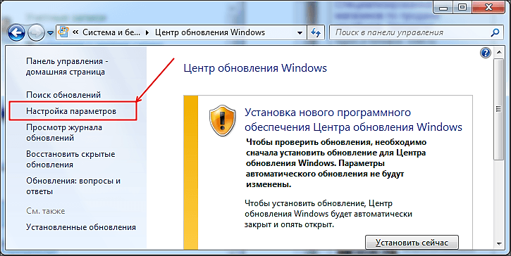 настройка параметров Центра обновления Windows