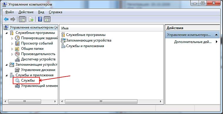 раздел службы в окне Управление компьютером