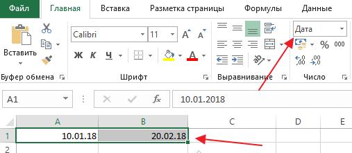 формат Дата