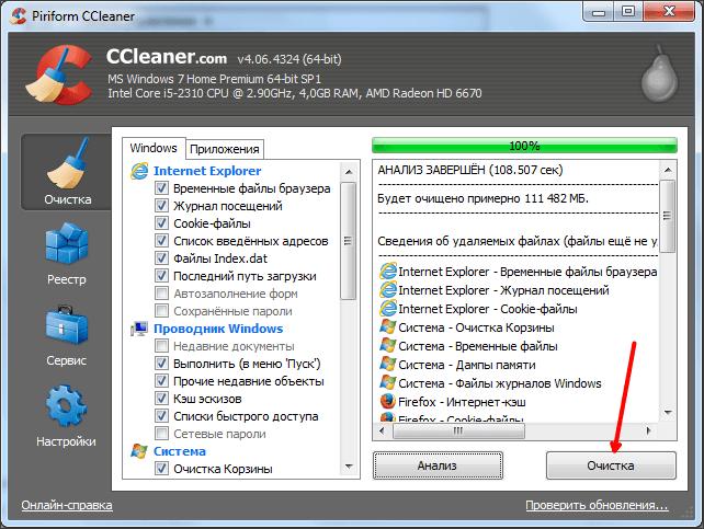 кнопка Очистка в CCleaner