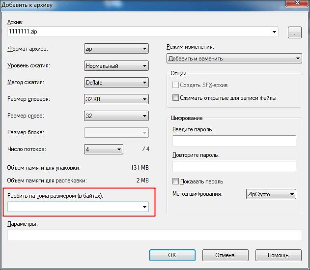 параметры архивирования