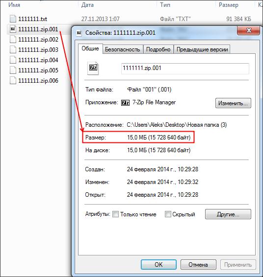 размер разделенного файла