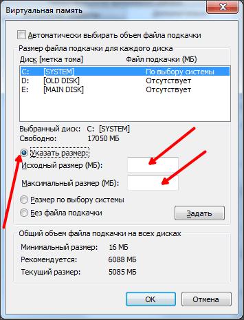 размер файла подкачки в Windows 7