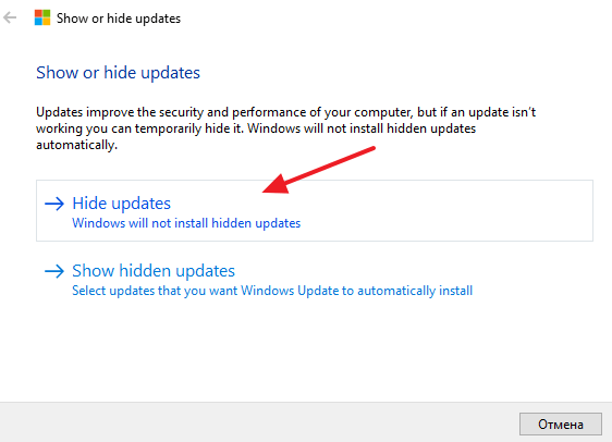 кнопка Hide updates
