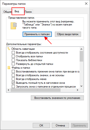 кнопка Применить к папкам