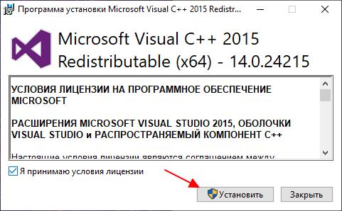 установка распространяемых компонентов Microsoft Visual C++