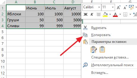 копирование области листа Excel