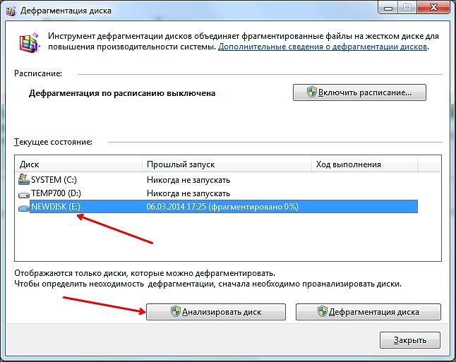 выбор диска и запуск анализа